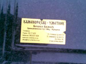 groblje stiker